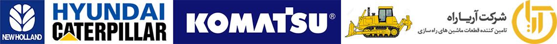 تامین کننده قطعات و لوازم یدکی کوماتسو | آریا راه تامین و واردکننده قطعات اصلی  بیل مکانیکی، لودر، بلدوزر، لیفتراک از برندهای کوماتسو، هیوندای، کاترپیلار، نیوهلند می باشد.